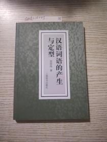 汉语词语的产生与定型(签赠本)