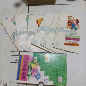 汉语拼音读物 全六册