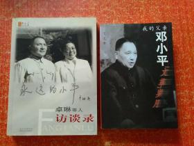2册合售:永远的小平——卓琳等人访谈录(超多插图)、我的父亲邓小平:文革岁月(无光盘)