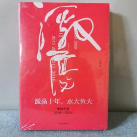 吴晓波企业史 激荡十年,水大鱼大   正版新书未开封