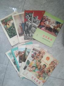 连环画报   1975年(2、3、4、5、6、7、8、9、10、11期)共十本