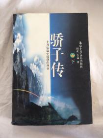 骄子传(下)——十月长篇小说创作丛书(瑕疵如图)