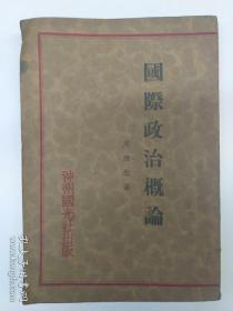 民国原版《国际政治概论》(1930年8月初版)