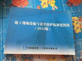 施工现场设施与安全防护标准化图解 2012版
