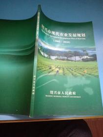 绍兴市现代农业发展规划