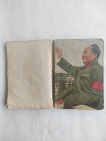 毛主席诗词(8张毛林,2张周总理,一张江青  约90张主席像,多张风景及主席手迹,林,江像有涂划)