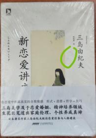 现货:新恋爱讲座(九五品)