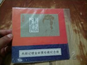西厢记镀金邮票珍藏纪念册 (全套四枚镀金邮票)