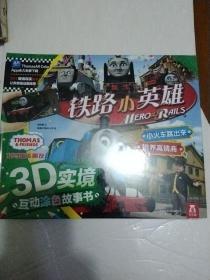 托马斯和朋友3D互动实境涂色故事书:铁路小英雄