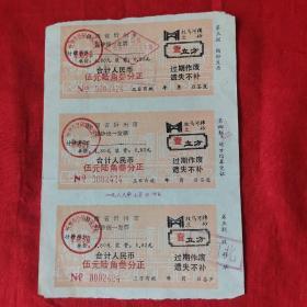 山西省忻州市售砂统一发票 1988年