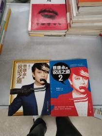 蔡康永的说话之道 : 全2册【满30包邮】