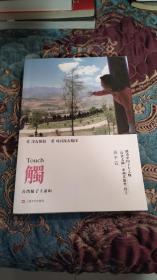 【签名本定价出】2011年感动中国十大人物 张平宜 签名《触 台湾娘子上凉山》