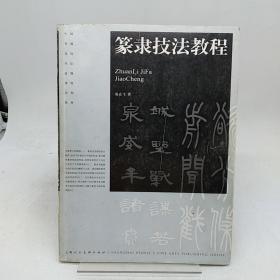 中国普通高校书法选修课程系列教材:篆隶技法教程