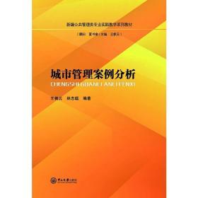 城市管理案例分析❤ 王枫云,林志聪 中山大学出版社9787306063069✔正版全新图书籍Book❤