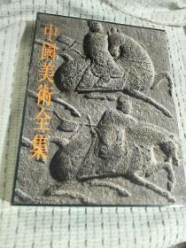 中国美术全集:总目录索引年表,有函套