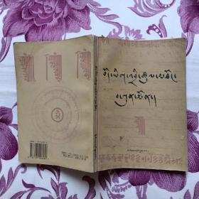 藏文书法通论  藏文