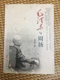 毛泽东与周扬