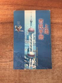 上海市民手册