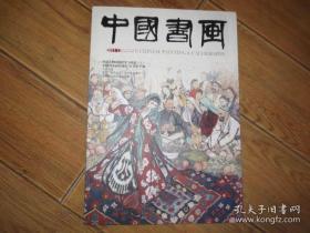 中国书画(2011年12月 总第108期)8开
