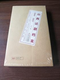 山西话剧档案(1949-2017)