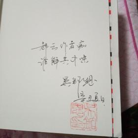 红楼梦脂评汇校本,毛边签名题词本。