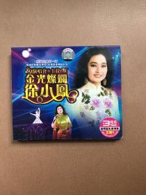 经典珍藏 CD&DVD 碟片 金光灿烂 徐小凤 89演唱会+卡拉OK (3碟装)