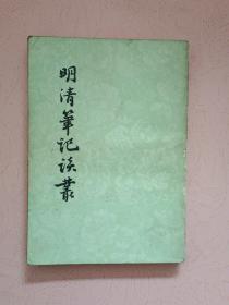 明清笔记谈丛【1981年1版1印】