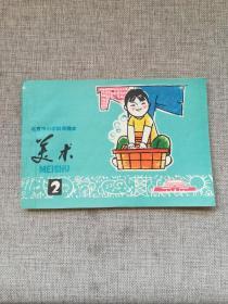 北京市小学试用课本 美术 第二册