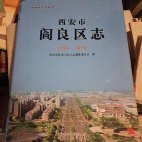 西安市阎良区志【1996-2010】