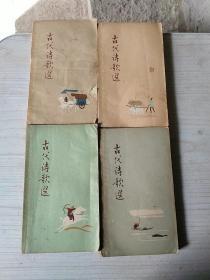 古代诗歌选(四册全,内有彩色插图)