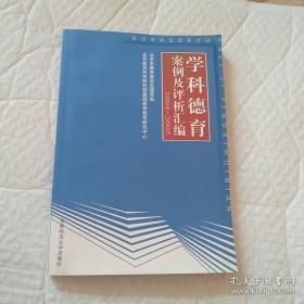 学科德育案例及评析汇编2004-2005