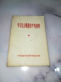学习毛主席著作参考材料《58849》