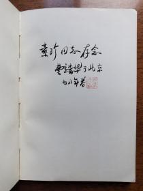 不妄不欺斋之一千四百五十一:曹靖华毛笔签名钤印本《鲁迅书简 致曹靖华》,1976.7一版一印。前衬页右下角缺损。