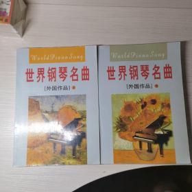世界钢琴名曲 外国作品 上下两册全