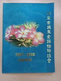 北京市越柬老归侨联谊会【1987-2002】纪念特刊