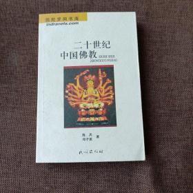 二十世纪中国佛教(平未翻无破损无字迹)