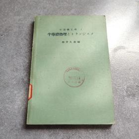 半导体工学第1卷*
