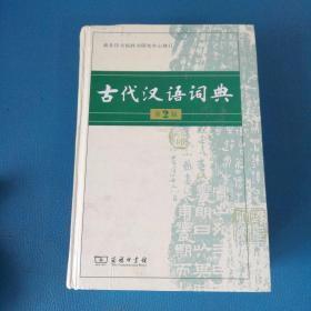 古代汉语词典 第2版