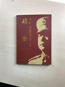 信念 王仁·难忘的艺术人生(正版现货、内页干净)