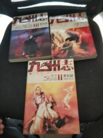 九州志 :第一季《狮牙之卷》全三册