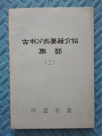 古书分类要籍介绍 ( 集部二) 油印本