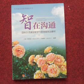 智在沟通 国际汉语课堂教学与管理案例及解析