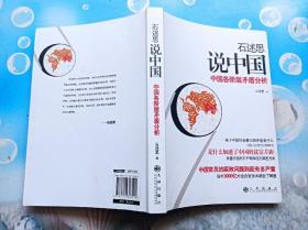 石述思说中国中国各阶层矛盾分析