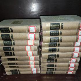 苏联历史档案选编【1-12   16、19、23、24、28、29、32上、34】20本合售