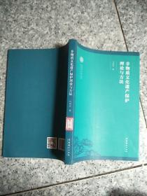 非物质文化遗产保护理论与方法   原版内页干净