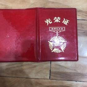 1984年光荣证