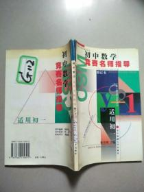 初中数学竞赛名师指导  陈传理  华中师范大学