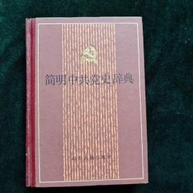 简明中共党史词典