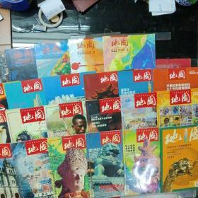 《地图》杂志双月刊2002、 2003、 2004 、2005年-23册合售