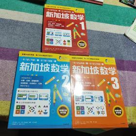 新加坡数学【1、2、3】3本合售